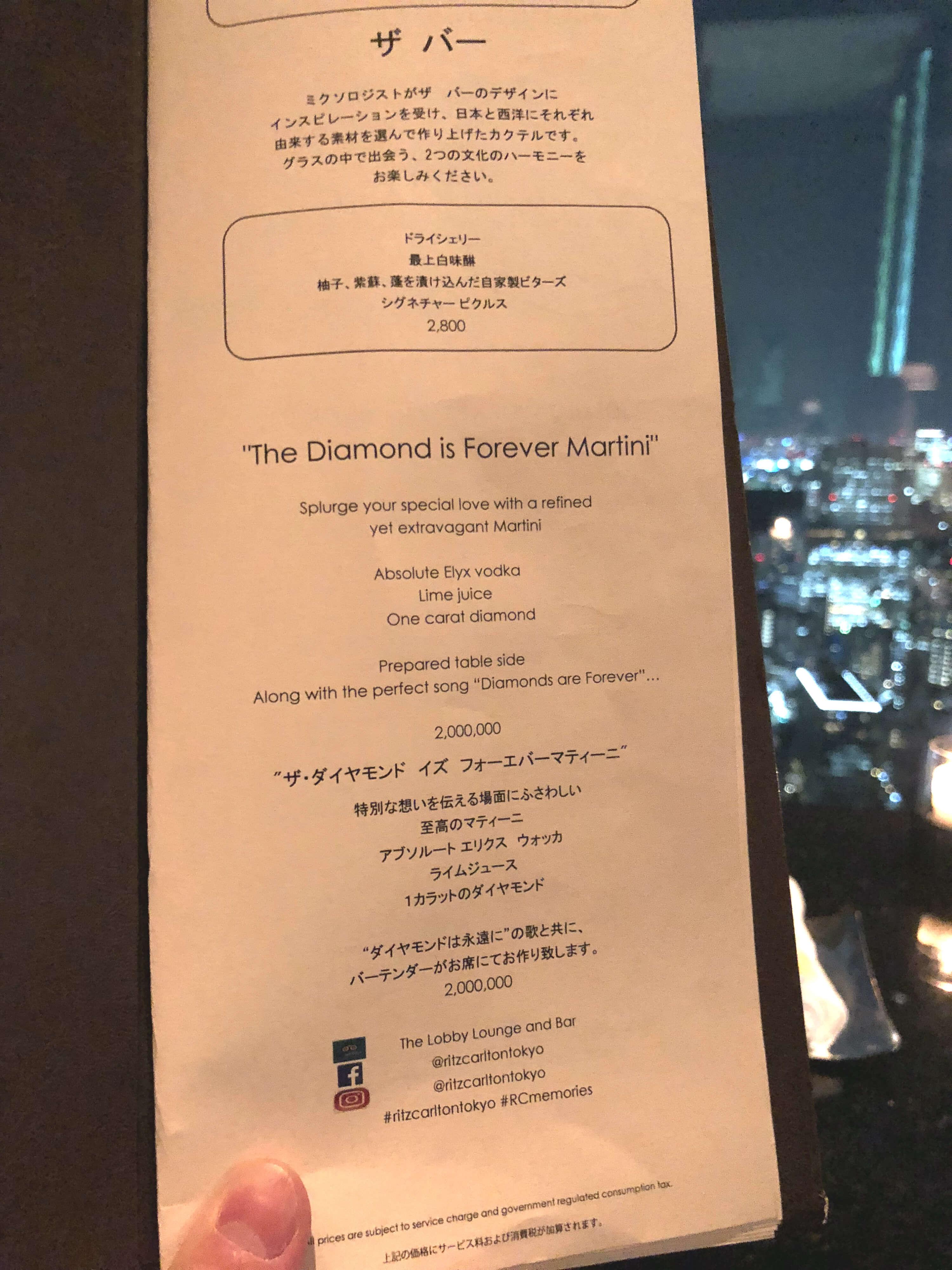 Ritz-Carlton, Tokyo restaurant